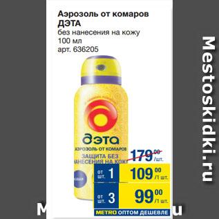 Акция - Аэрозоль от комаров  ДЭТА