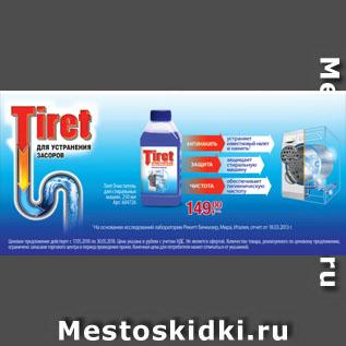 Акция - Tiret Очиститель для стиральных машин