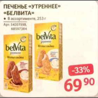 Акция - Печенье утренее Белвита