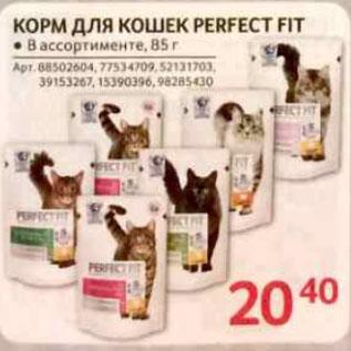 Акция - Корм для кошек PERFEKT FIT