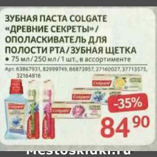 Акция - Зубная паста Colgate  ополаскиватель для полости рта  зубная щетка