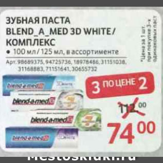 Акция - Зубная паста Blend-A-Med