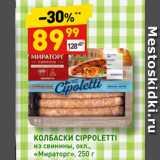 Скидка: КОЛБАСКИ CIPPOLETTI из свинины, охл., «Мираторг»