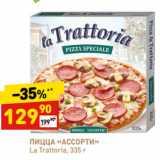 Дикси Акции - ПИЦЦА «АССОРТИ» La Trattoria