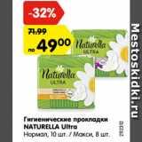 Магазин:Карусель,Скидка:Гигиенические прокладки NATURELLA Ultra  Нормал, 10 шт. / Макси, 8 шт.
