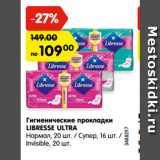 Скидка: Гигиенические прокладки LIBRESSE ULTRA  Нормал, 20 шт. / Супер, 16 шт. / Invisible, 20 шт