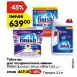 Карусель Акции - Таблетки для посудомоечных машин FINISH Quantum, 54 шт./All in 1, 65 шт.
