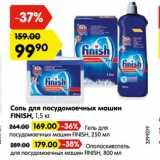 Карусель Акции - Соль для посудомоечных машин FINISH
