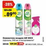 Скидка: Освежители воздуха AIR WICK  аэрозоль