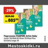 Скидка: Подгузники PAMPERS Active Baby  Junior 58/Midi 82/Maxi 70/Maxi Plus 62/Extra Large 54