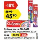 Магазин:Карусель,Скидка:Зубная паста COLGATE  Доктор Заяц, вкус клубники