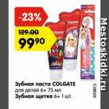 Скидка: Зубная паста COLGATE  для детей 6+ 75 мл/ Зубная щетка 6+ 1 шт.