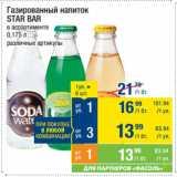 Скидка: Газированный напиток STAR BAR