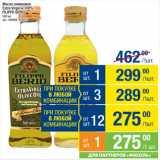 Скидка: Масло оливковое Extra Virgin и 100% FILIPPO BERIO