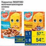 Скидка: Подушечки ЛЮБЯТОВО молочная/шоколадная начинка