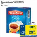 Магазин:Метро,Скидка:Сахар-рафинад ЧАЙКОФСКИЙ