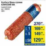 Скидка: Колбаса Мини-салями КЛИНСКИЙ МК