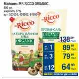 Скидка: Майонез MR.RICCO ORGANIC   67%