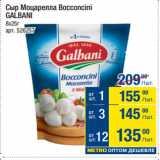Скидка: Сыр Моцарелла Bocconcini GALBANI
