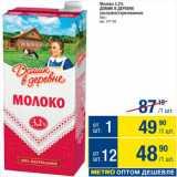 Скидка: Молоко 3,2% ДОМИК В ДЕРЕВНЕ