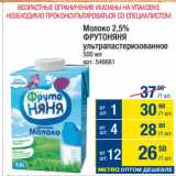 Магазин:Метро,Скидка:Молоко 2,5% ФРУТОНЯНЯ