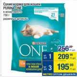 Скидка: Сухие корма для кошек PURINA ONE