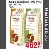 Скидка: Кофе зерновой РИО РИО