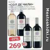 Скидка: Вино СОЛ ДЕ ЧИЛИ