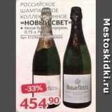 Скидка: Российское шампанское НОВЫЙ СВЕТ