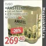 Скидка: Пиво AMSTEL 0.45*6