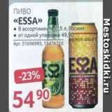 Скидка: Пиво ESSA