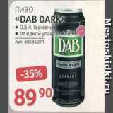 Скидка: Пиво DAB DARK