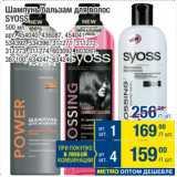 Скидка: Шампунь/бальзам для волос SYOSS