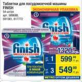 Скидка: Таблетки для посудомоечной машины FINISH