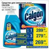 Скидка: Cредство для смягчения воды CALGON
