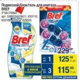 Скидка: Подвесной блок/гель для унитаза BREF