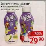 Скидка: Йогурт Чудо-детки