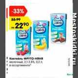 Скидка: Коктейль ФРУТО-НЯНЯ молочный, 2,1-2,8%