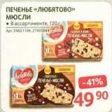 Скидка: Печенье Любятово Мюсли