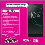 Скидка: Смартфон Sony XPERIA L1