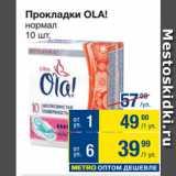 Магазин:Метро,Скидка:Прокладки OLA!