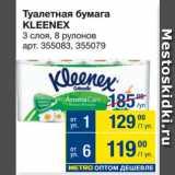 Скидка: Туалетная бумага KLEENEX