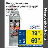 Скидка: Гель для чистки канализационных труб SANFOR