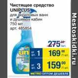 Скидка: Чистящее средство UNIPLUS
