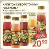 Магазин:Selgros,Скидка:Напиток сывороточный
