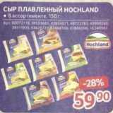 Скидка: Сыр плавленный