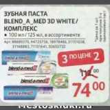 Скидка: Зубная паста Blend-A-Med