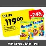 Карусель Акции - Завтрак NESTLE Nesquik/Nesquik Duo, шоколадный