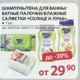 Магазин:Selgros,Скидка:Шампунь/пена для ванны/ватные палочки/влажные салфетки