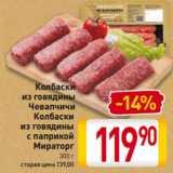 Скидка: Колбаски говяжьи Чевапчичи/Мираторг